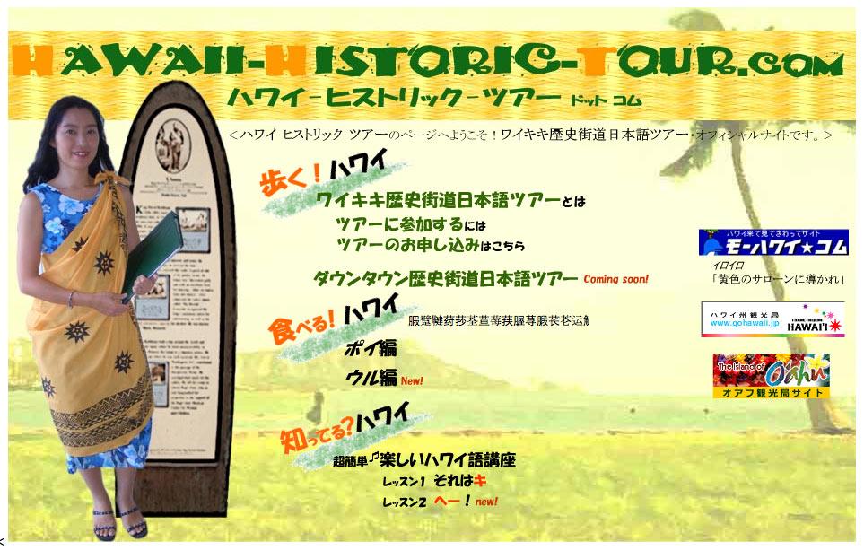 ワイキキ歴史街道日本語ツアー