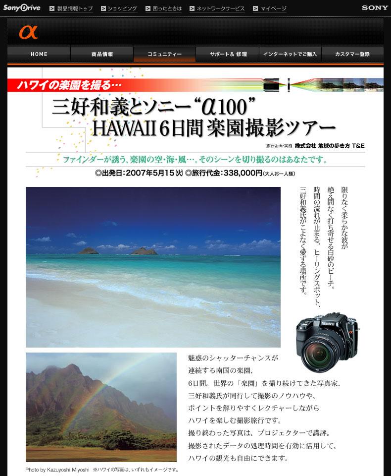 三好和義とソニー「α100」HAWAII6日間楽園撮影ツアー