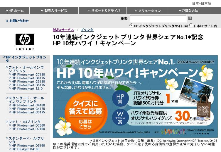 10年間有効のハワイ旅行が当たります HP 10年ハワイ! キャンペーン
