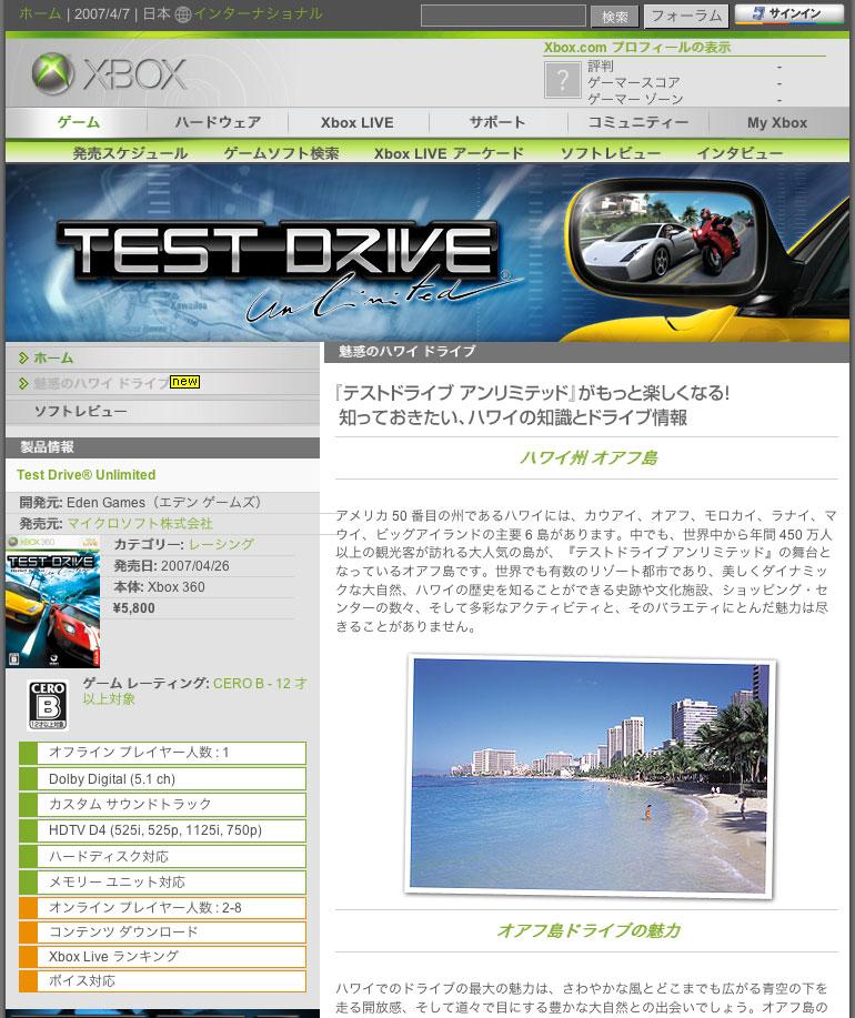 テストドライブアンリミテッド ハワイ オアフ島