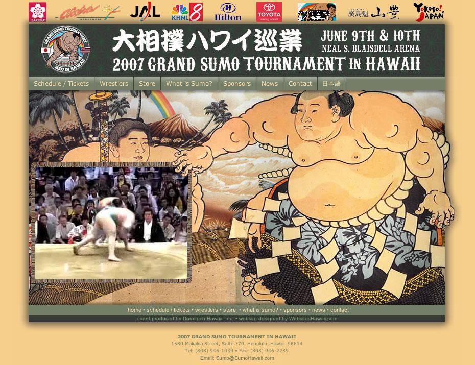 2007 大相撲ハワイ巡業