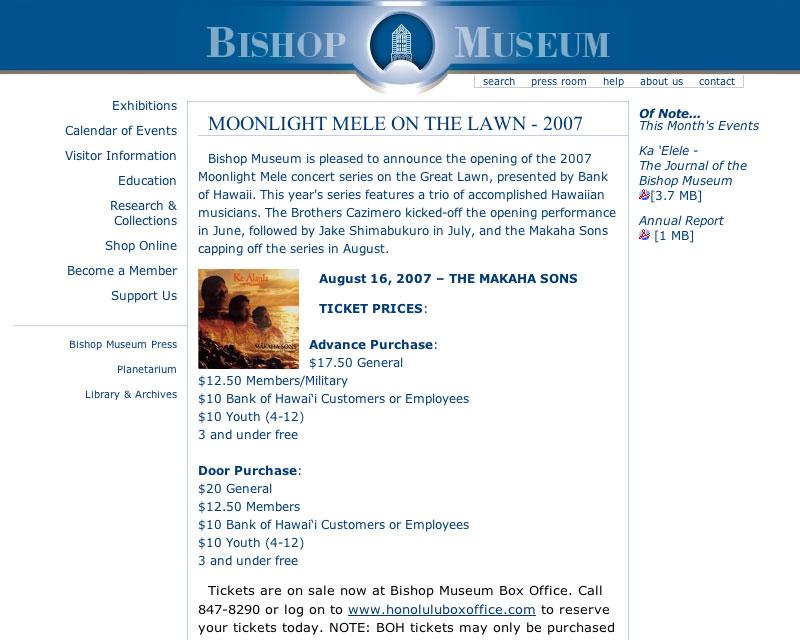 ビショップ博物館のムーンライトメレオンザローン