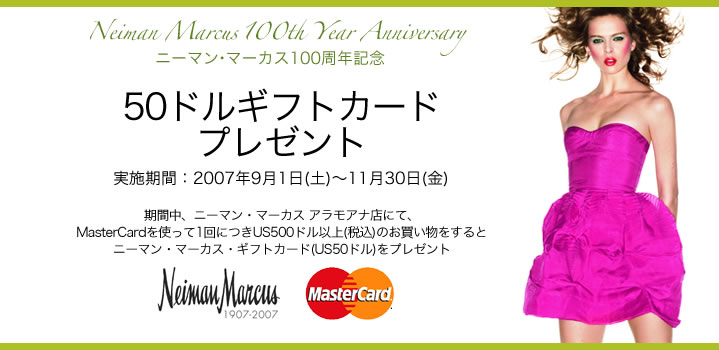 ニーマンマーカスアラモアナ店 MasterCard特別キャンペーン