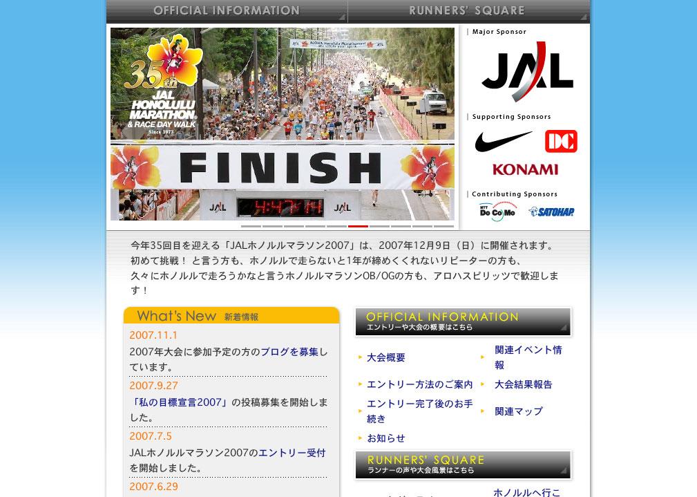 JAL ホノルル マラソン