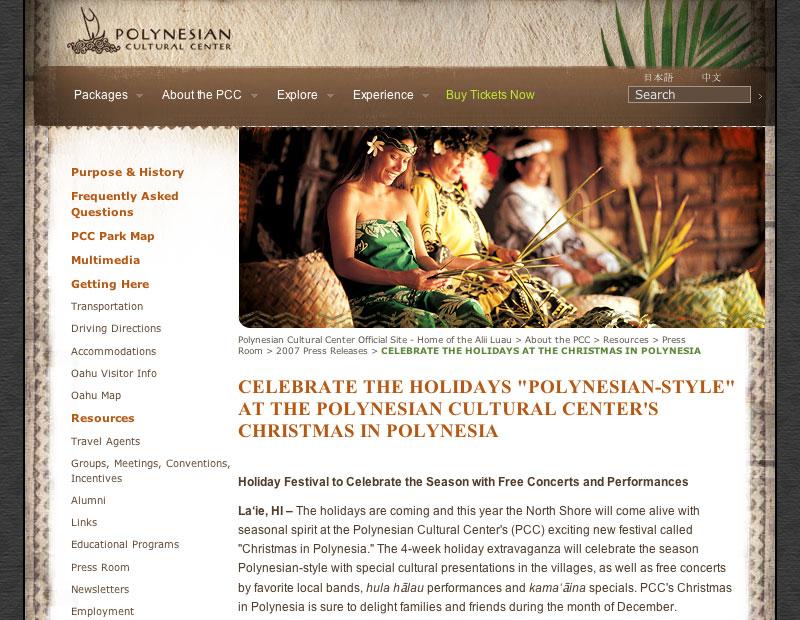 ポリネシア文化センター ポリネシアン カルチュラル センター