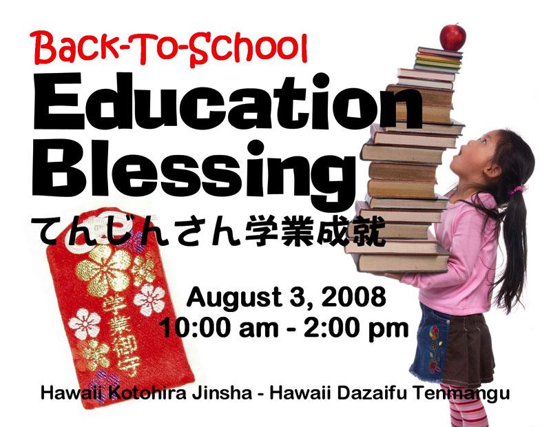 ハワイの金刀比羅神社で学業成就祈願